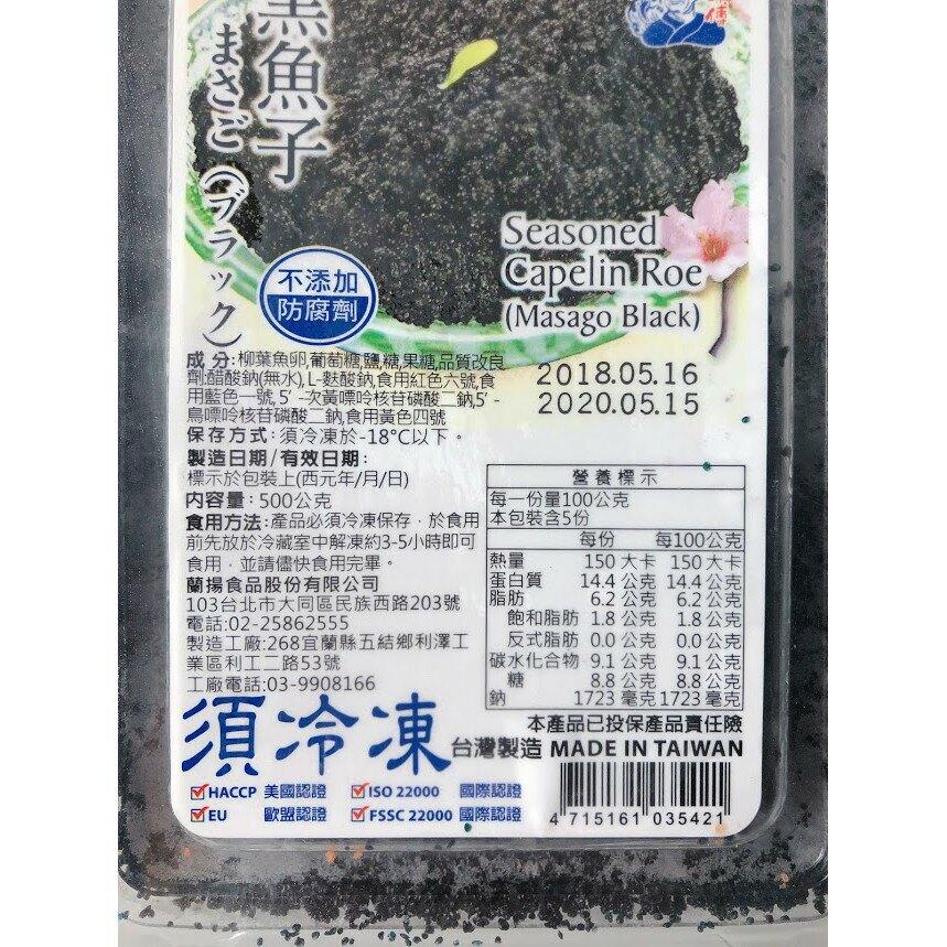 【逸嵐】-黑魚子/500g/滿888免運/黑色魚卵/魚卵/柳葉魚卵/柳葉魚/日式料理/壽司/握壽司/海師傅/冷凍食品