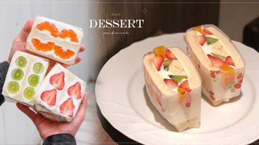 特搜全台爆餡「水果三明治」!滿滿鮮奶油+當季水果超銷魂,台灣就能吃到的絕妙滋味~