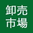 ジャパンミート卸売市場