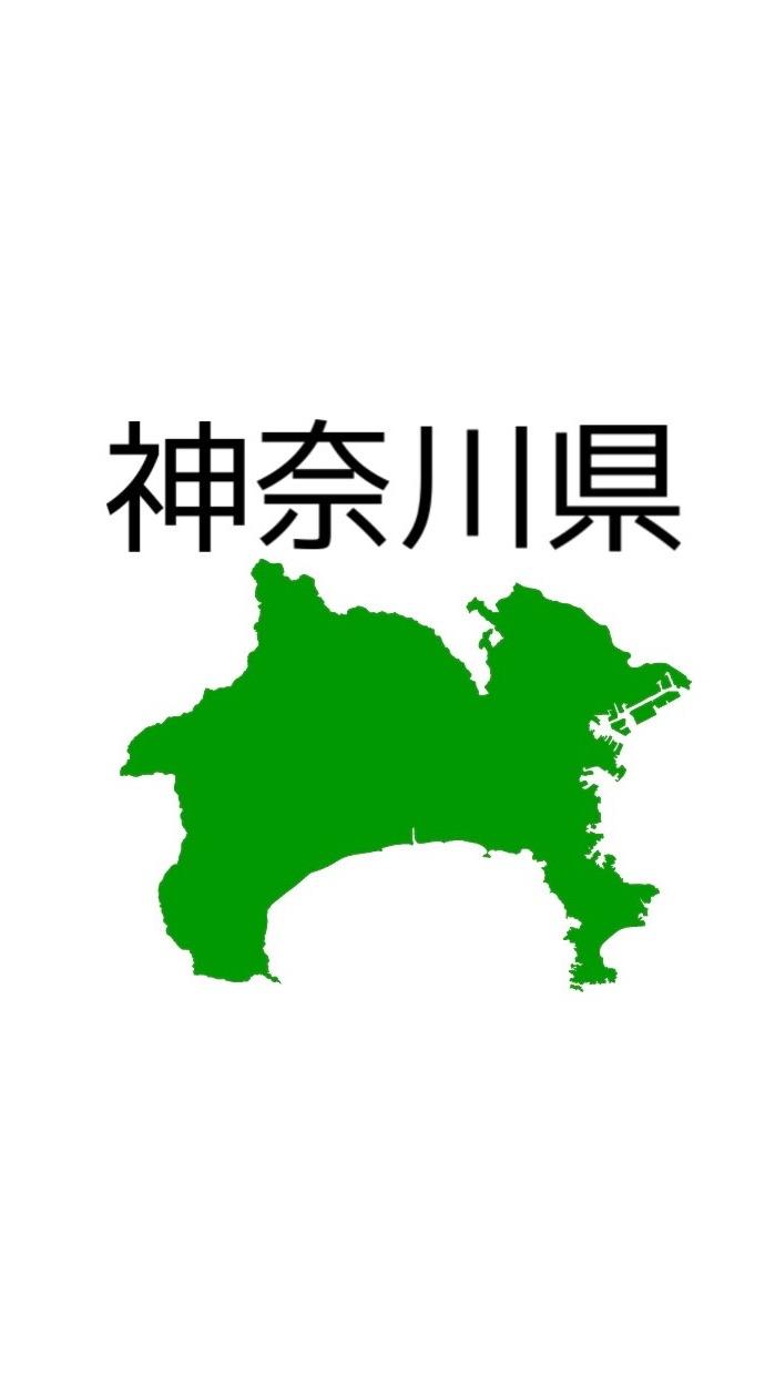 神奈川県 新型コロナウイルス等情報共有