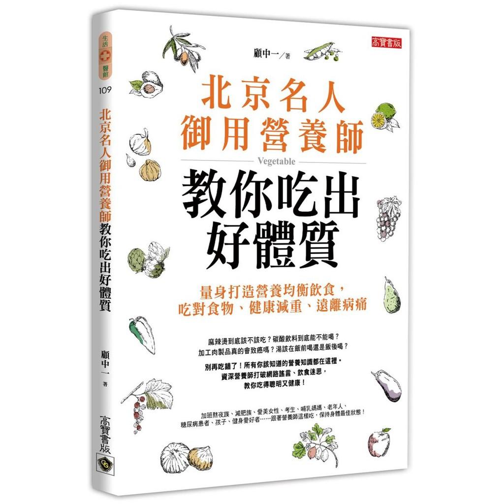 北京名人御用營養師教你吃出好體質:量身打造營養均衡飲食,吃對食物、健康減重、遠離病痛