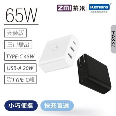 65W大功率 QC PD快速充電 2孔USB-A 1孔Type-C 附贈1.5M Type-C線