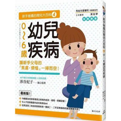新手爸媽的育兒大百科(4)0~6歲幼兒疾病