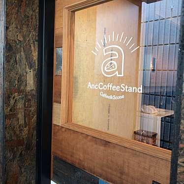 実際訪問したユーザーが直接撮影して投稿した戸山カフェアンク コーヒースタンドの写真