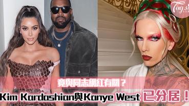 Kim Kardashian與Kanye West已分居!?將會離婚,竟與同志網紅有關?