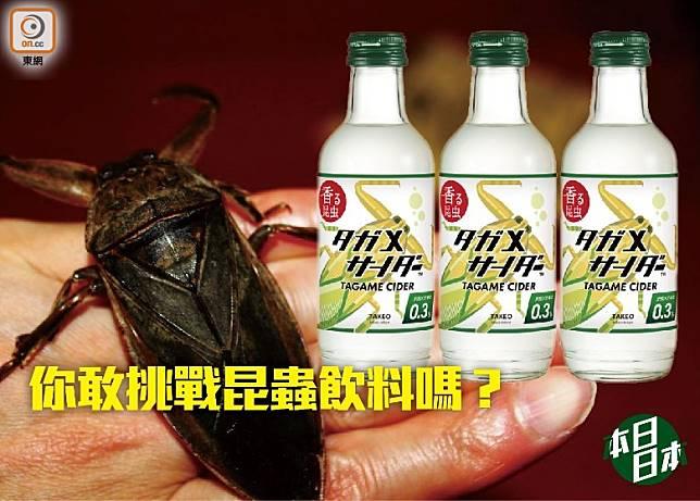 本日日本:真解渴?新出飲料昆蟲加料(設計圖片)