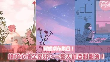 粉藍色系就是浪漫的顏色~心情不好的時候換個桌布試看看!