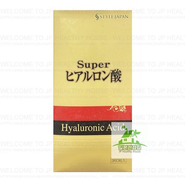 STYLE JAPAN 玻尿酸 Super Hyaluronic Acid 360粒/第一製藥/日本代購/100%正品/日本EMS直配送