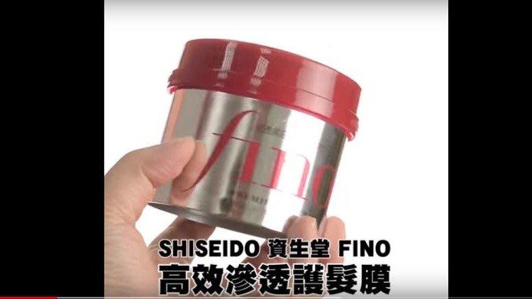 頂級護髮品 資生堂 FINO高效滲透護髮膜
