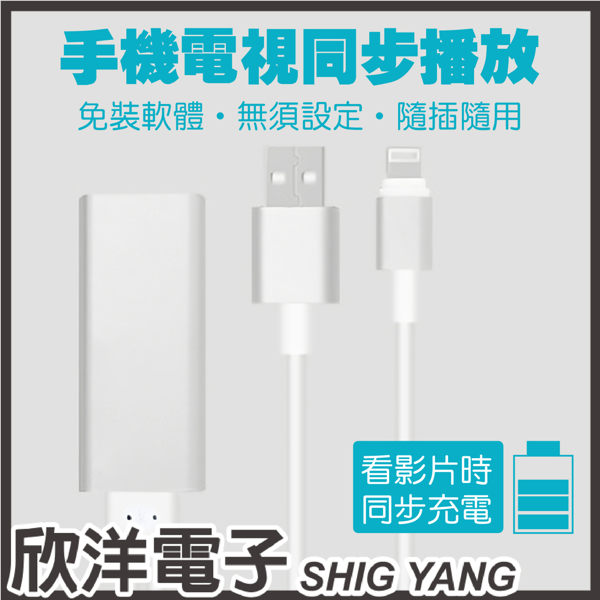 A-GOOD 手機轉電視HDMI影音傳輸線/適用iPhone/iPad系列 (W-I9600)