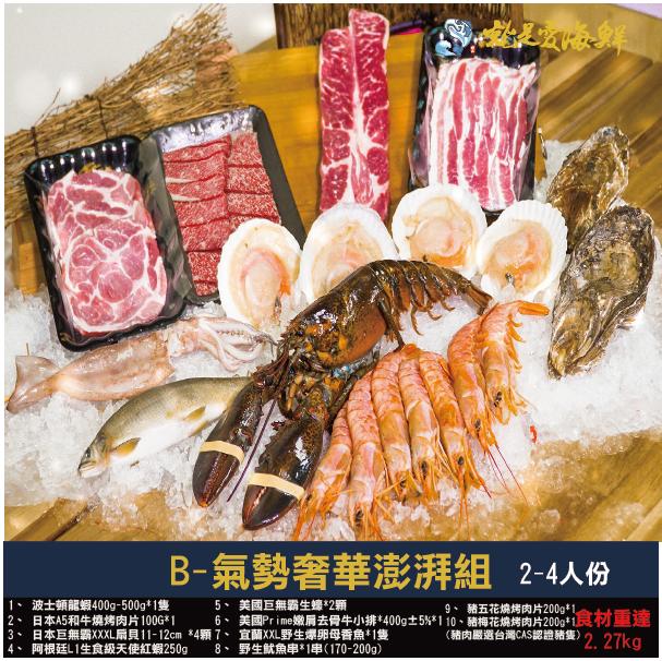 中秋烤肉首選 BBQ套餐超值組 B-氣勢奢華滂礡組2-4人份