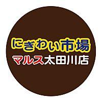にぎわい市場 マルス太田川店