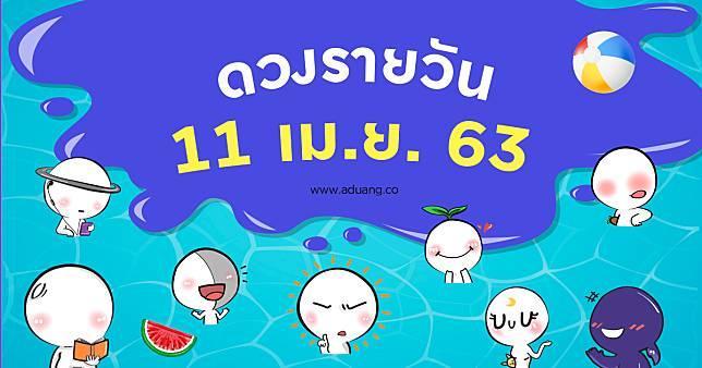 ดวงรายวันประจำวันที่ 11 เมษายน 2563