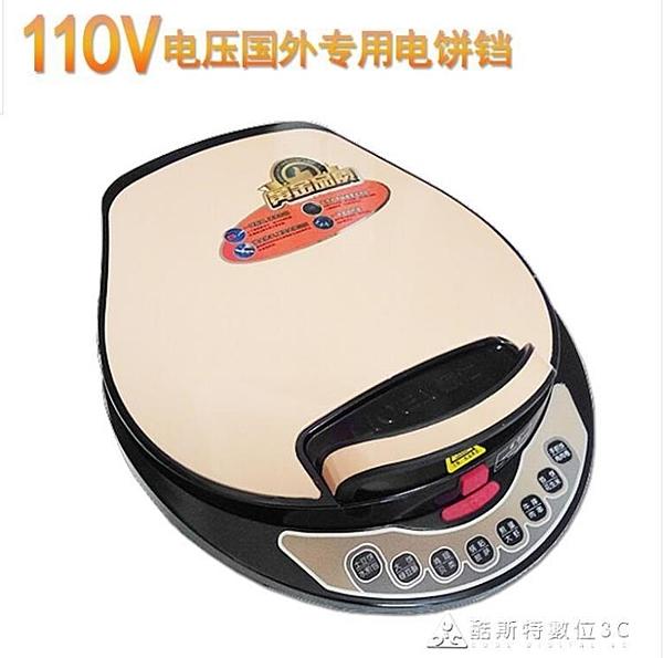 利仁110v電餅鐺美國日本加拿大智能烙餅鍋懸浮盤可拆洗披薩煎餅機