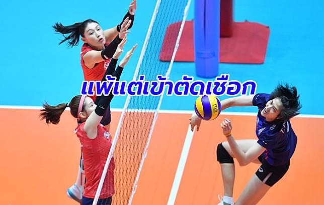 ต้านไม่ไหว! ตบสาวไทยพ่ายเกาหลีใต้ควงเข้าตัดเชือกศึกเอเชีย