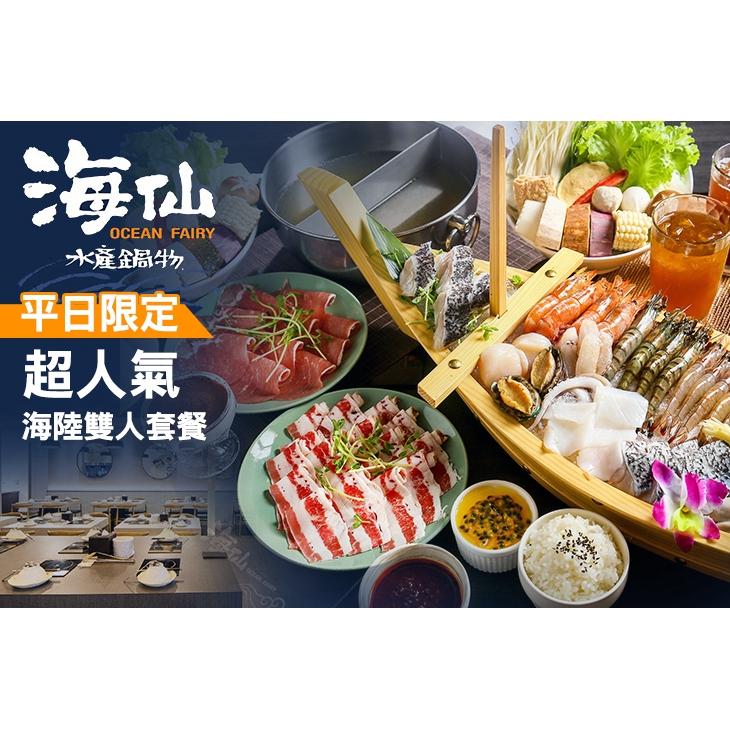 【海仙水產鍋物】超人氣!海陸雙人套餐 新北