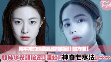 超夯皮膚保養!韓網流行「神奇七水法」,七個步驟令皮膚飲飽水~竟不用另外花錢就做到?!