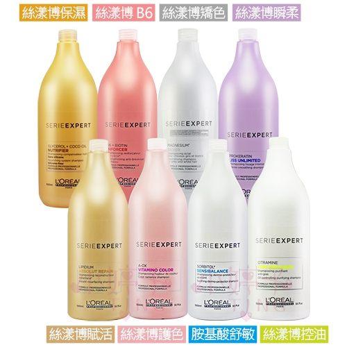 台灣萊雅公司貨 LOREAL萊雅 洗髮精1500ml 絲漾博B6 賦活 瞬柔 護色 控油 胺基 保濕 附壓頭《小婷子》