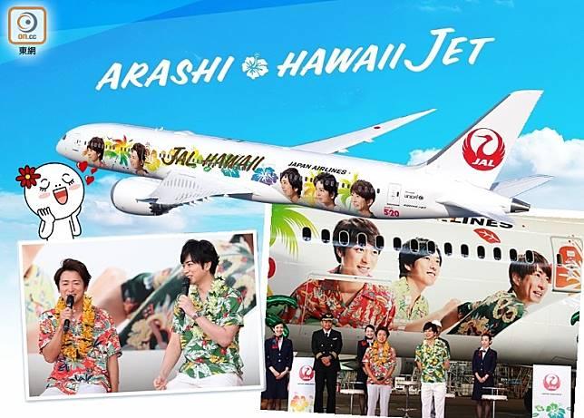 日本航空JAL,為了紀念夏威夷航線開通65周年,即日至明年12月會推出「ARASHI HAWAII JET」。(互聯網)
