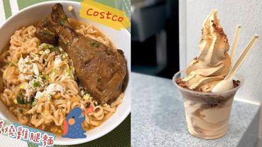 2020夏天《COSTCO好市多》必買美食囤起來!雞腿泡麵、水果戚風蛋糕、滿滿果肉葡萄柚杯太該買!