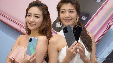 Samsung Galaxy S20 系列在台上市,售價 32,900 元起