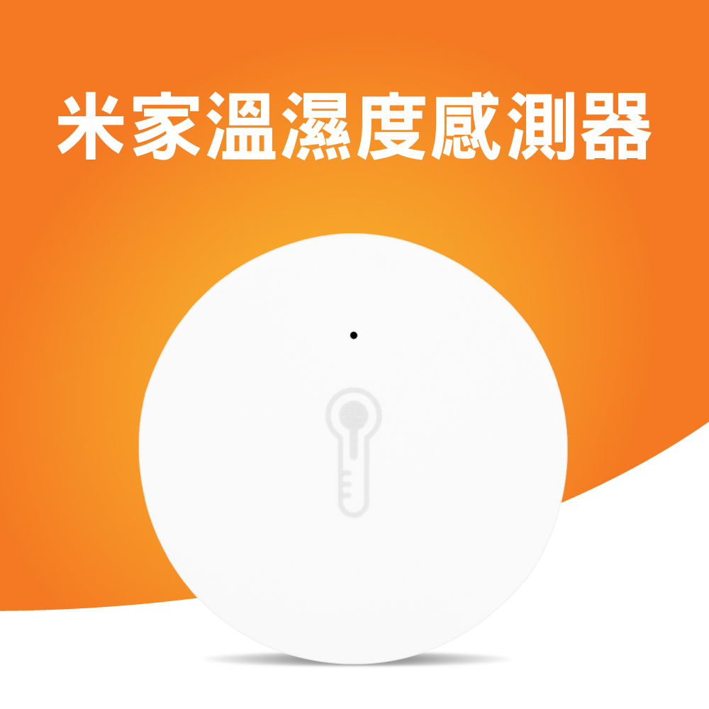 小米米家溫濕度感測器 需搭配米家多功能網關
