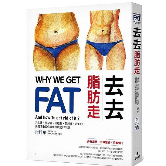 作者: 肖丹華 系列: 從零開始學 出版社: 奇点-木馬文化 出版日期: 2018/06/14 ISBN: 9789869631600 頁數: 288 去去脂肪走 減肥博士教你用科學方法遠離肥胖地獄