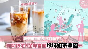 期待滿分!東京打造期間限定「珍珠奶茶樂園」,全球首間,不要錯過了~
