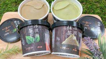 國產冰品超夯買1送1 鎮店之寶茶王冰淇淋