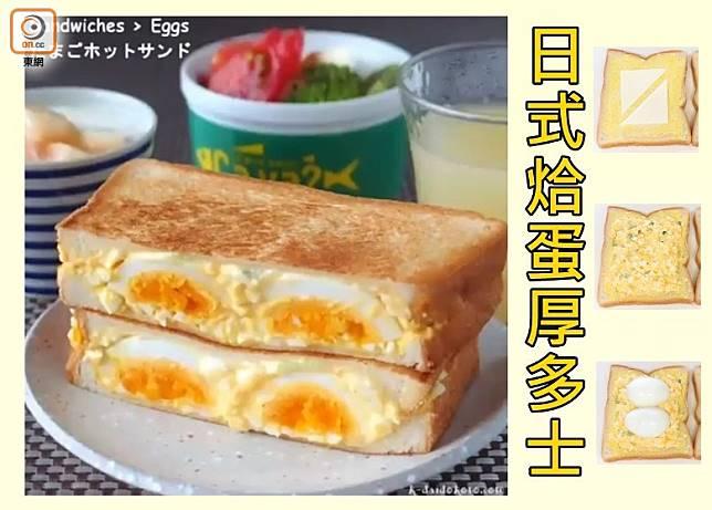 用厚切方包製作增加層次感,加入原隻雞蛋亦令賣相更吸引,而自家製的蛋黃醬可按照個人口味調味,滋味更佳。(互聯網)