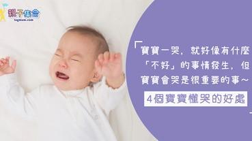 寶寶一哭就覺得是「負面」,好像有事發生一樣!4個寶寶「懂」哭的好處
