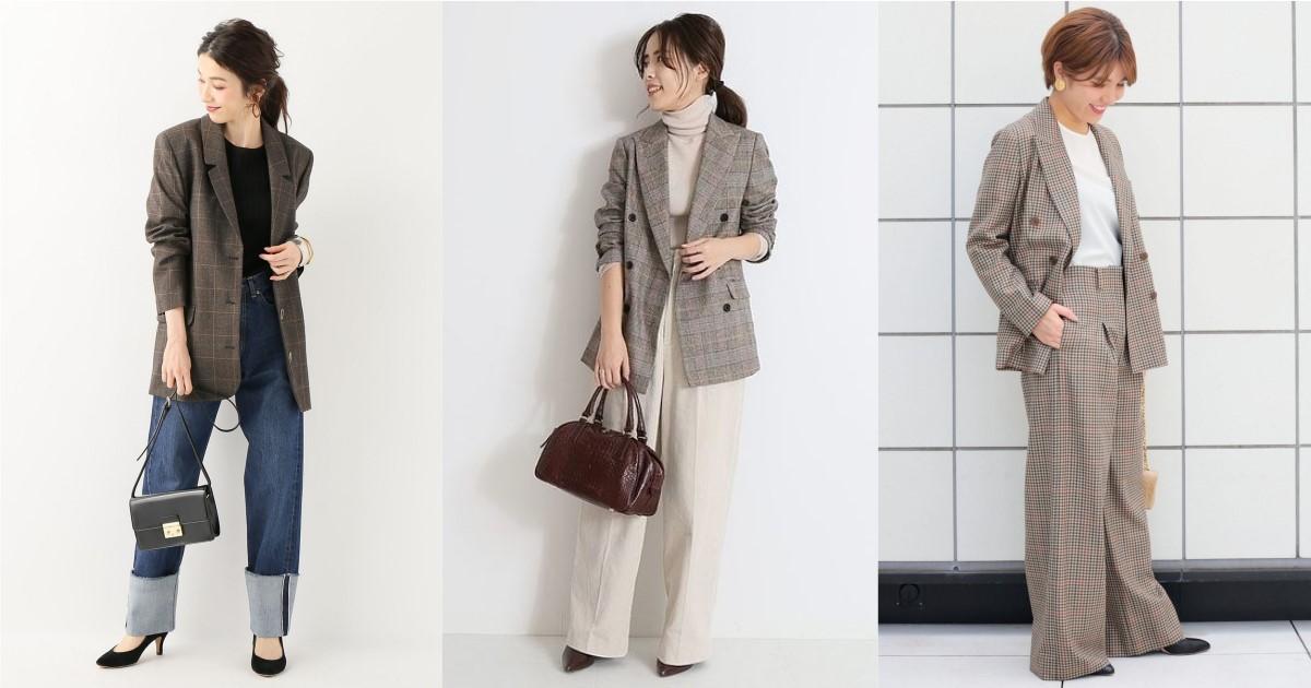 個性女子的俐落外套選擇!以「格紋西裝外套」詮釋秋冬的經典造型
