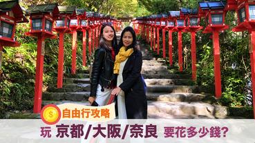 大阪京都奈良自由行預算》玩京阪奈五天四夜要花多少錢?含機票、食宿、交通