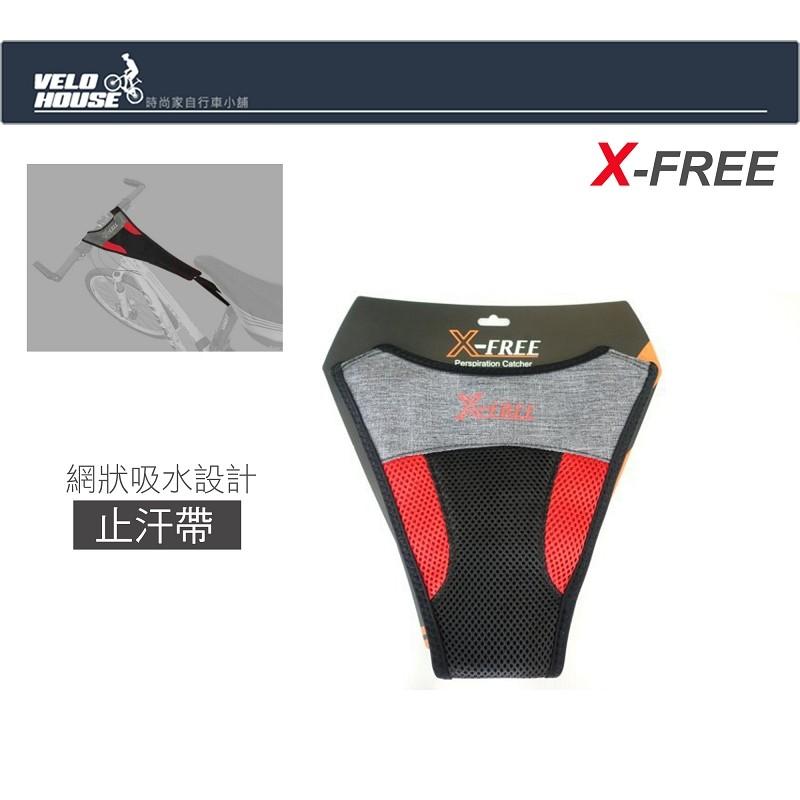 【飛輪單車】 X-FREE止汗帶/練習台/訓練台止汗帶/訓練台防汗帶[05302209]
