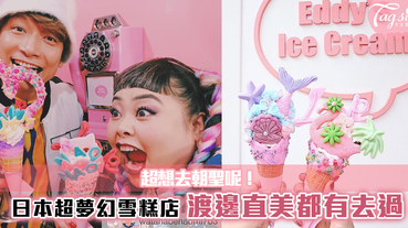超想去朝聖呢!日本原宿超夢幻雪糕店~連渡邊直美都有去過!