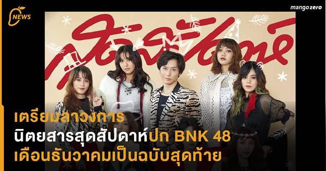 เตรียมลาวงการ นิตยสารสุดสัปดาห์ปก BNK 48 เดือนธันวาคมเป็นฉบับสุดท้าย