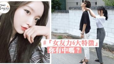 美若天仙的女生沒有「女友力6大特徵」,在男生眼中都不外如是~你有嗎?