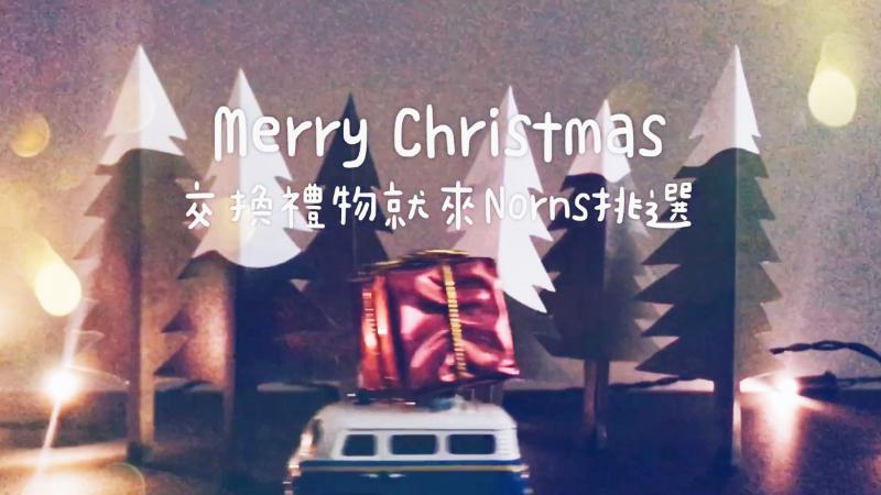 Norns-✨聖誕節交換禮物這樣玩✨ 推薦禮物組
