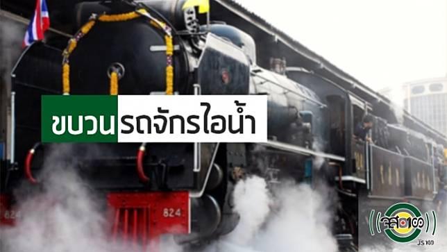 เปิดจองตั๋วแล้ว การรถไฟฯ จัดเดินขบวนรถจักรไอน้ำพิเศษเฉลิมพระเกียรติพระบาทสมเด็จพระเจ้าอยู่หัว 28 ก.ค.63 สัมผัสเส้นทางประวัติศาสตร์ฯ