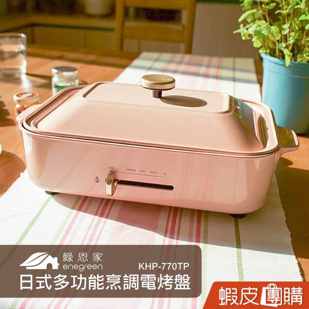 綠恩家enegreen日式多功能烹調電烤盤(三色可選)內附平底盤、章魚燒盤和木匙