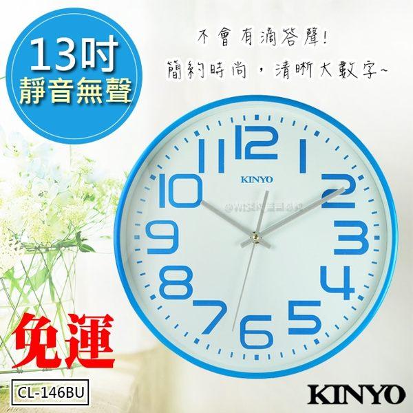 【KINYO】 13吋馬卡龍大數字掛鐘/時鐘(CL-146-BU)無滴答聲