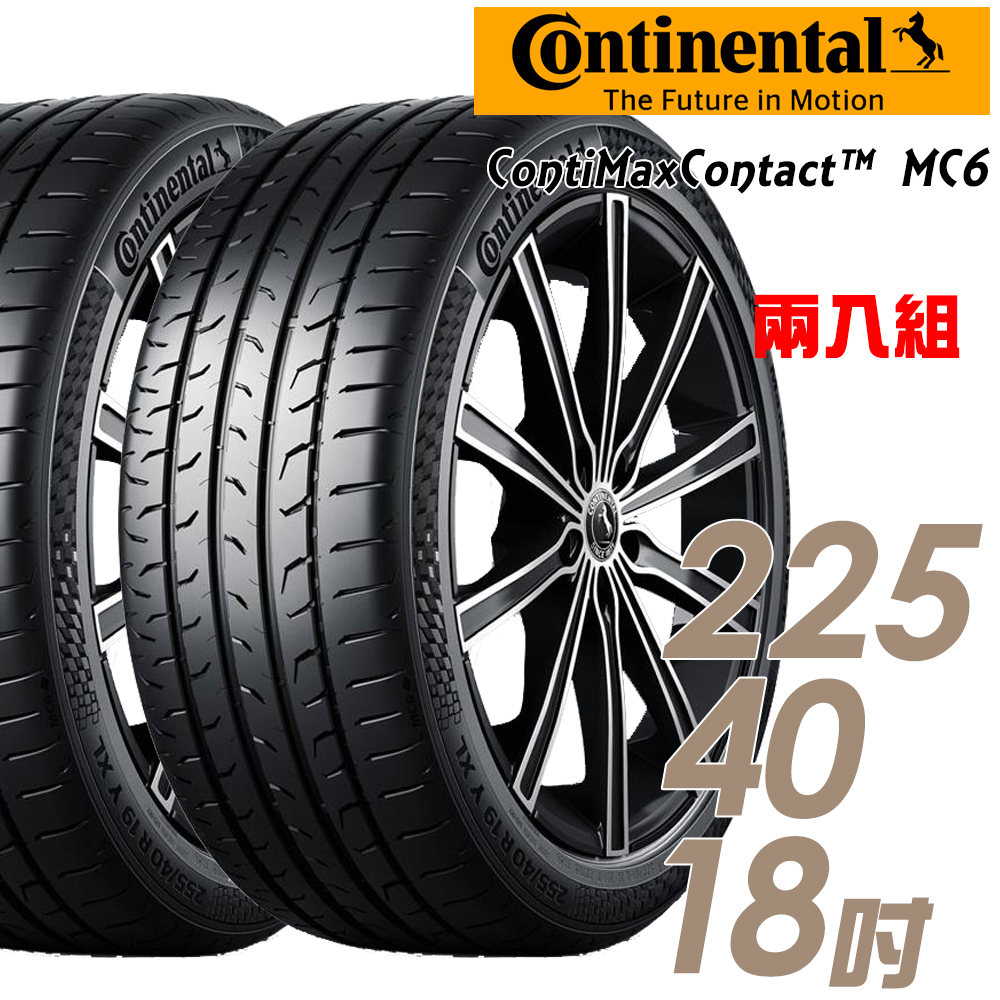 【Continental 馬牌】ContiMaxContact 6 MC6 運動操控輪胎_兩入組_225/40/18(適用GOLF.Mazda6.Focus等車型)