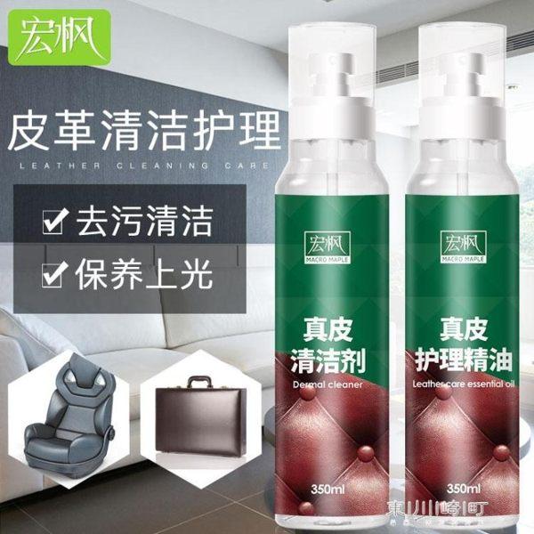 皮革保養油-護理劑保養液真皮衣包包洗強力去污保養油家用