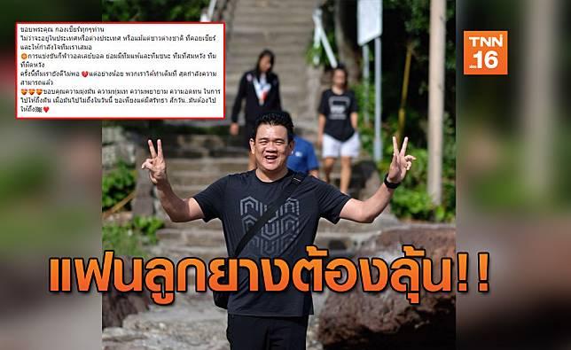 แฟนแห่เม้นต์! 'โค้ชด่วน' โพสต์ครั้งแรกหลังสาวไทยชวดไปโอลิมปิก