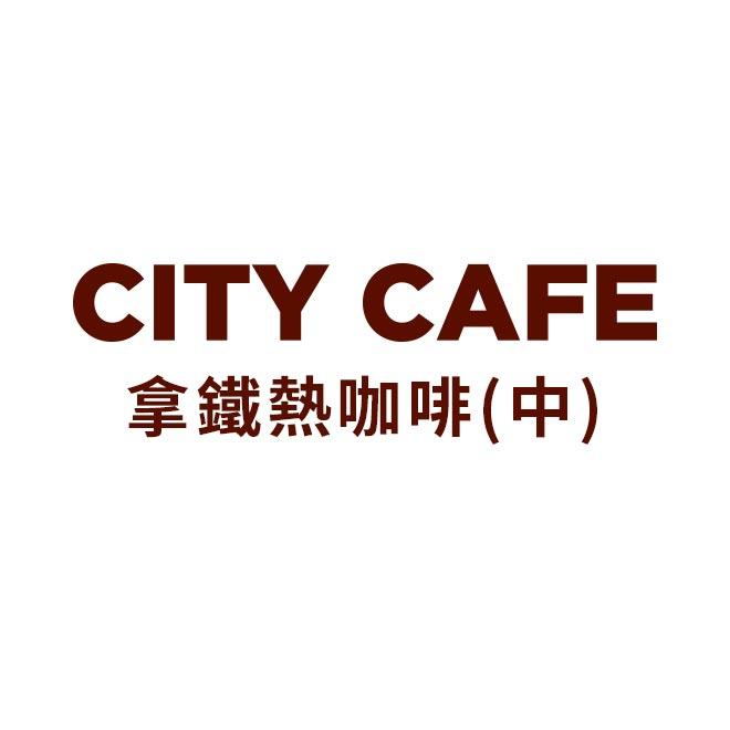 CITY CAFE熱拿鐵咖啡(中) 使用說明 ●7-ELEVEN票券一經兌換即無法使用。提醒您,因系統需時間更新,故兌換後票券狀態將於兌換後的次日更新為「已使用」。 1、 CITY CAFE系列產品於