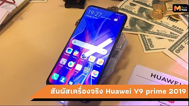 Huawei Y9 Prime 2019 มือถือจอเต็มกล้องป็อบอัพ มาถึงแล้วในราคาสุดคุ้ม บาท