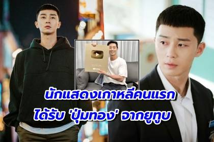 พัคซอจุน กลายเป็นนักแสดงเกาหลีคนแรกที่ได้รับ 'ปุ่มทอง' จากยูทูบ
