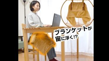 飄浮電毯,坐著蓋腳溫暖 起身也不會掉落