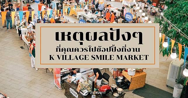 4 เหตุผลปังๆ ที่คุณควรไปช้อปปิ้งที่งาน K VILLAGE SMILE MARKET