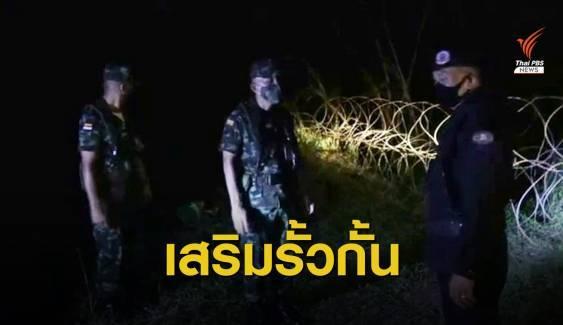 เสริมรั้วลวดหนามสกัดแรงงานข้ามชาติลอบเข้าไทย